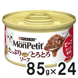モンプチ 缶 たっぷりとろとろソース ビーフのオーブン焼き風 85g×24缶【まとめ買い】