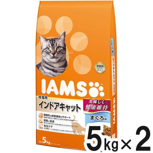 アイムス 成猫用 インドアキャット まぐろ味 5kg×2個【まとめ買い】