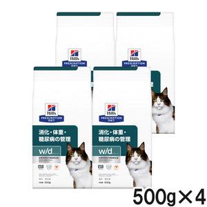 【4袋セット】ヒルズ 猫用 w/d 消化・体重の管理 ドライ 500g