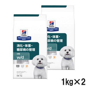【2袋セット】ヒルズ 犬用 w/d 消化・体重・糖尿病の管理 ドライ 小粒 1kg