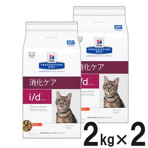 【2袋セット】ヒルズ 猫用 i/d 消化ケア ドライ 2kg