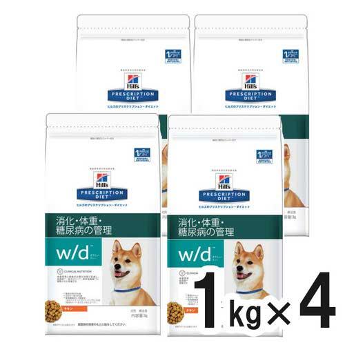 【4袋セット】ヒルズ 犬用 w/d 消化・体重・糖尿病の管理 ドライ 1kg