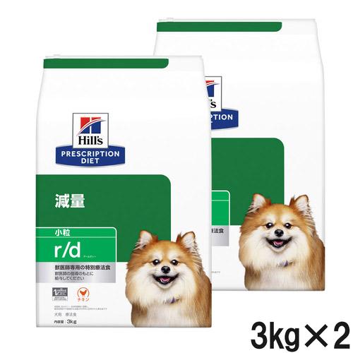 【2袋セット】ヒルズ 犬用 r/d 体重減量 ドライ 小粒 3kg