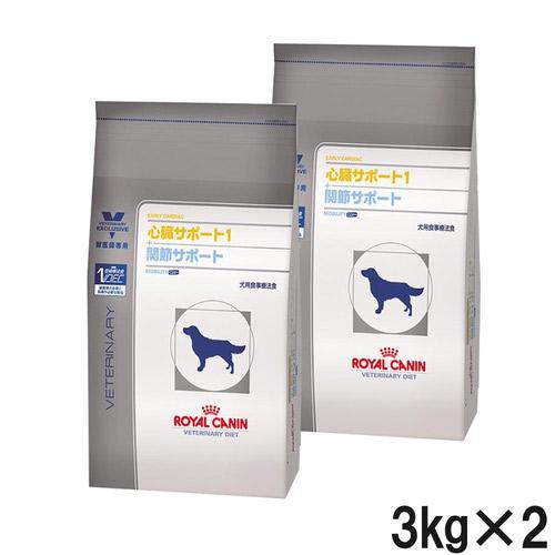 【2袋セット】ロイヤルカナン 食事療法食 犬用 心臓サポート1+関節サポート 3kg