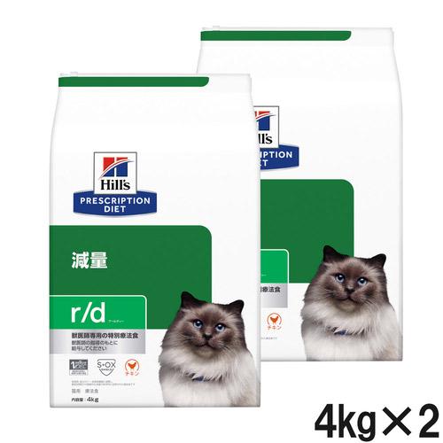 【2袋セット】ヒルズ 猫用 r/d 体重減量 ドライ 4kg