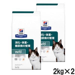 【2袋セット】ヒルズ 猫用 w/d 消化・体重の管理 ドライ 2kg