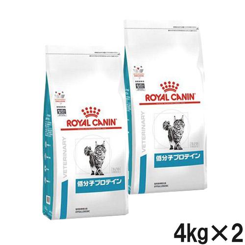 【2袋セット】ロイヤルカナン 食事療法食 猫用 低分子プロテイン ドライ 4kg