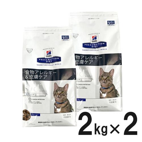 【2袋セット】ヒルズ 猫用 z/d 低アレルゲン 食物アレルギー&皮膚ケア ドライ 2kg