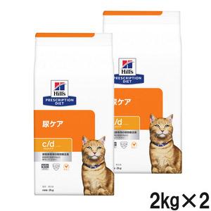 【2袋セット】ヒルズ 猫用 c/d マルチケア 尿ケア ドライ 2kg