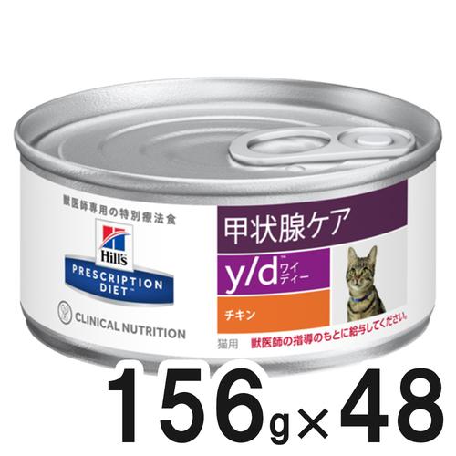 【2ケースセット】ヒルズ 猫用 y/d 甲状腺ケア 缶 156g×24