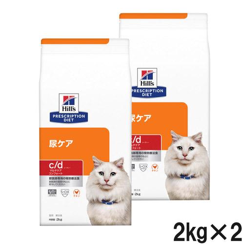 【2袋セット】ヒルズ 猫用 c/d マルチケア 尿ケア コンフォート ドライ 2kg