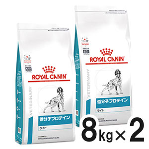 【2袋セット】ロイヤルカナン 食事療法食 犬用 低分子プロテイン ライト ドライ 8kg