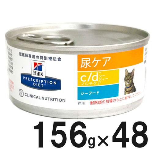 【2ケースセット】ヒルズ 猫用 c/d マルチケア 尿ケア シーフード缶 156g×24