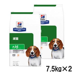 【2袋セット】ヒルズ 犬用 r/d 体重減量 ドライ 7.5kg