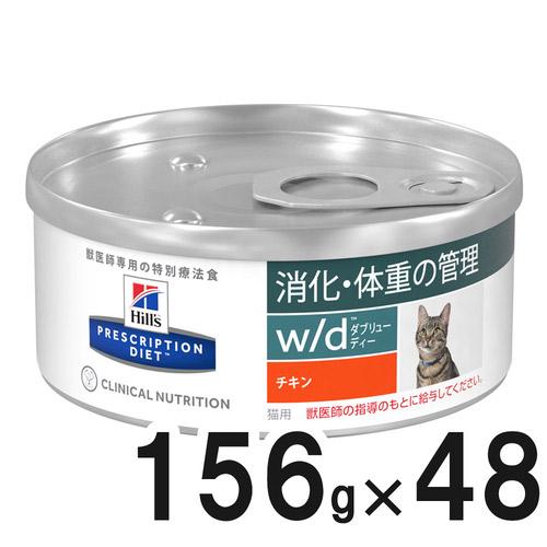 【2ケースセット】ヒルズ 猫用 w/d 消化・体重の管理 チキン缶 156g×24