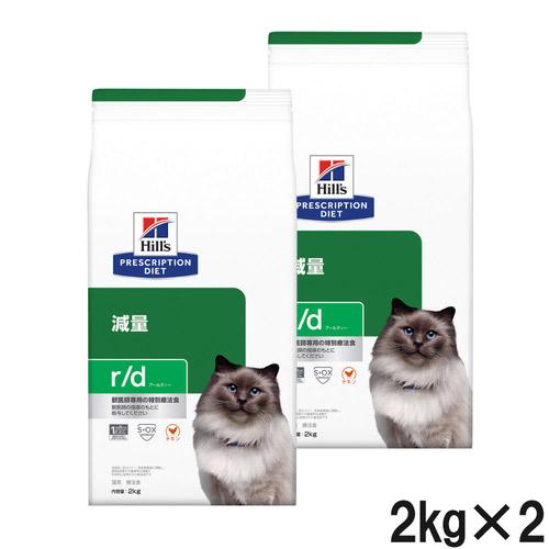 【2袋セット】ヒルズ 猫用 r/d 体重減量 ドライ 2kg
