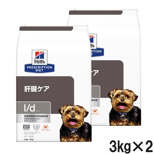 【2袋セット】ヒルズ 犬用 l/d 肝臓ケア ドライ 3kg
