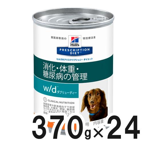 【2ケースセット】ヒルズ 犬用 w/d 消化・体重・糖尿病の管理 缶 370g×12