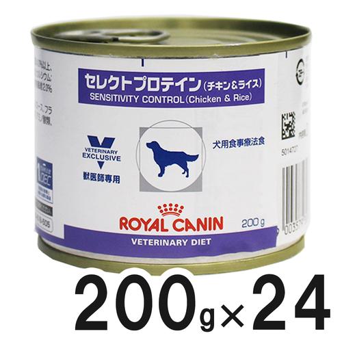 【2ケースセット】ロイヤルカナン 食事療法食 犬用 セレクトプロテイン チキン&ライス缶 200g×12