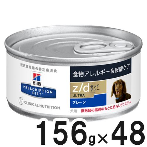 【2ケースセット】ヒルズ 犬用 z/d ultra 食物アレルギー&皮膚ケア缶 156g×24
