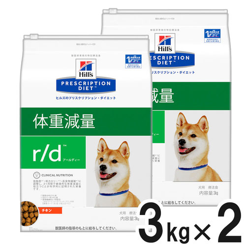 【2袋セット】ヒルズ 犬用 r/d 体重減量 ドライ 3kg