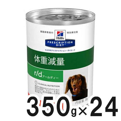 【2ケースセット】ヒルズ 犬用 r/d 体重減量 缶 350g×12