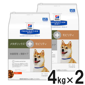 【2袋セット】ヒルズ 犬用 メタボリックス+モビリティ ドライ 4kg