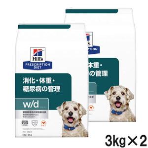 【2袋セット】ヒルズ 犬用 w/d 消化・体重・糖尿病の管理 ドライ 3kg