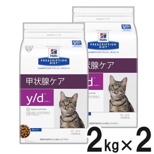 【2袋セット】ヒルズ 猫用 y/d 甲状腺ケア ドライ 2kg