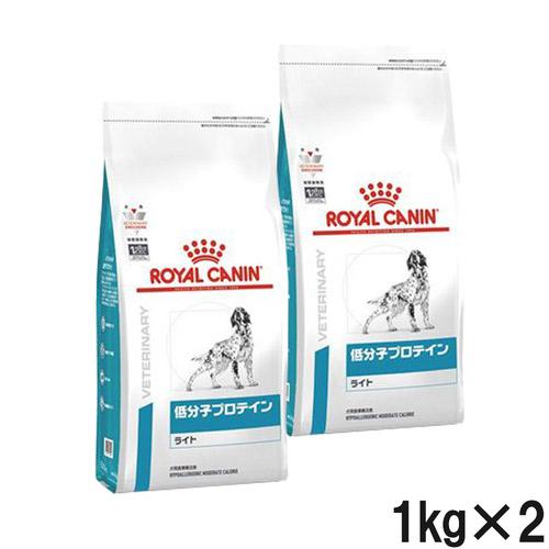 【2袋セット】ロイヤルカナン 食事療法食 犬用 低分子プロテイン ライト ドライ 1kg