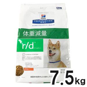 ヒルズ 犬用 r/d ドライ 7.5kg【賞味期限間近】