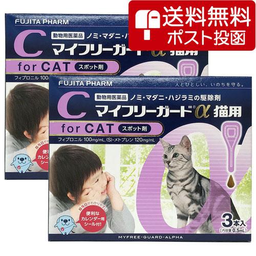 【ネコポス専用】【2箱セット】マイフリーガードα 猫用 3本(動物用医薬品)