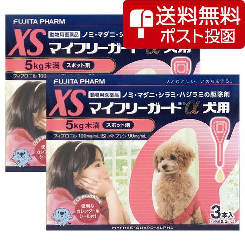 【クロネコDM便専用】【2箱セット】マイフリーガードα 犬用 XS 5kg未満 3本(動物用医薬品)