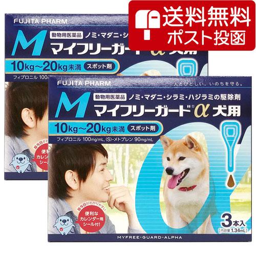 【ネコポス専用】【2箱セット】マイフリーガードα 犬用 M 10~20kg 3本(動物用医薬品)