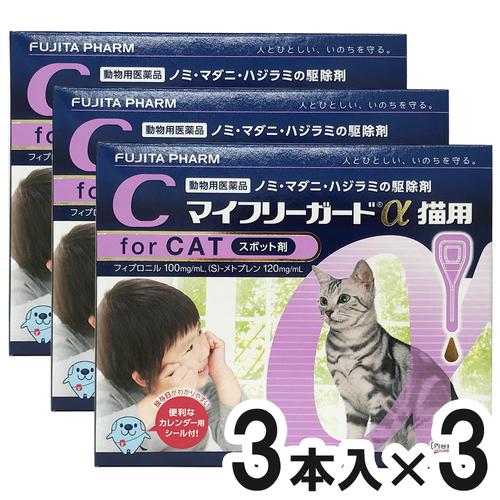 【3箱セット】マイフリーガードα 猫用 3本(動物用医薬品)