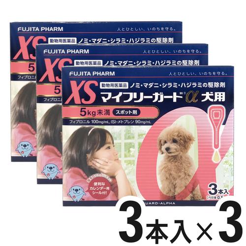 【3箱セット】マイフリーガードα 犬用 XS 5kg未満 3本(動物用医薬品)