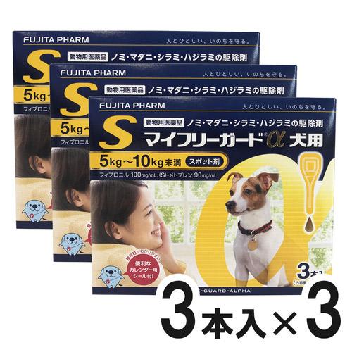 【3箱セット】マイフリーガードα 犬用 S 5~10kg 3本(動物用医薬品)