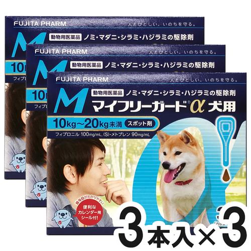 【3箱セット】マイフリーガードα 犬用 M 10~20kg 3本(動物用医薬品)