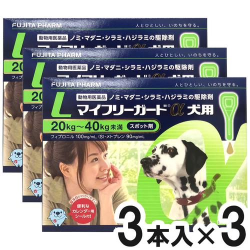 【3箱セット】マイフリーガードα 犬用 L 20~40kg 3本(動物用医薬品)