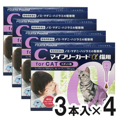 【4箱セット】マイフリーガードα 猫用 3本(動物用医薬品)