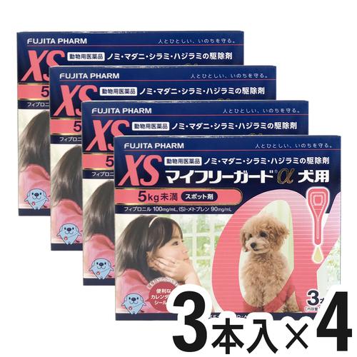 【4箱セット】マイフリーガードα 犬用 XS 5kg未満 3本(動物用医薬品)