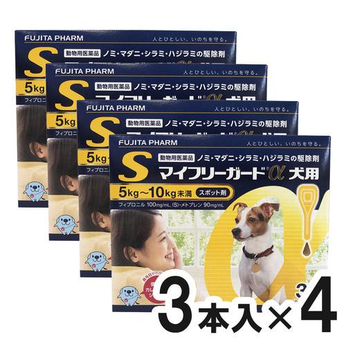【4箱セット】マイフリーガードα 犬用 S 5~10kg 3本(動物用医薬品)