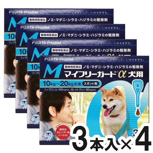 【4箱セット】マイフリーガードα 犬用 M 10~20kg 3本(動物用医薬品)