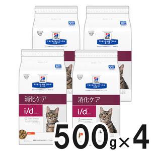 【4袋セット】ヒルズ 猫用 i/d 消化ケア ドライ 500g