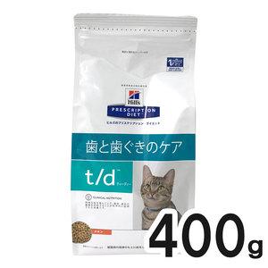 ヒルズ 猫用 t/d 歯と歯ぐきのケア ドライ 400g【賞味期限間近】