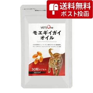 【ネコポス(同梱不可)】ベッツワン モエギイガイオイル 猫用 30粒