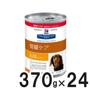 【2ケースセット】ヒルズ 犬用 k/d 腎臓ケア 缶 370g×12