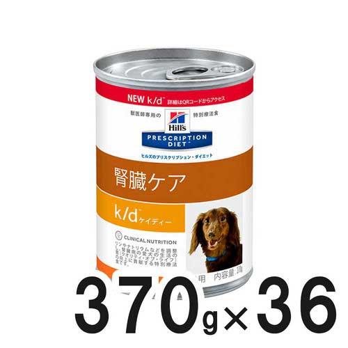【3ケースセット】ヒルズ 犬用 k/d 腎臓ケア 缶 370g×12