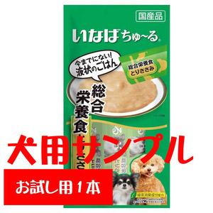 【サンプル】いなば ちゅ~る 総合栄養食 とりささみ1本