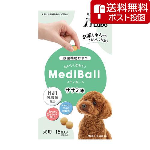 【ネコポス(同梱不可)】MEDIBALL メディボール ささみ味 犬用 15個入